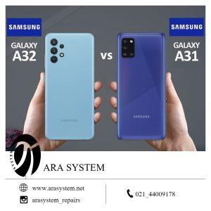 مقایسه گلکسی A31 و A32